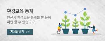 환경교육 통계